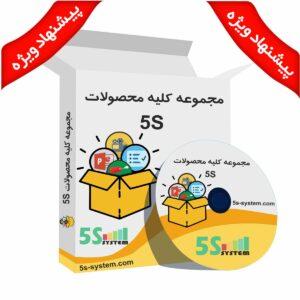 محصولات 5s